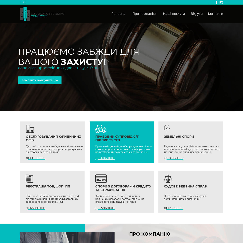 Адвокатське бюро Каленяка